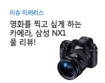 삼성 NX1