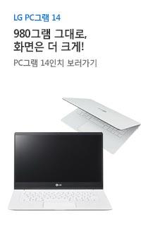 LG PC그램 14