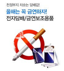 전자담배기획전