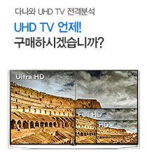 UHD TV 언제 구매하시겠습니까?