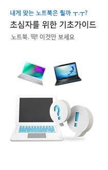 초심자를 위한 노트북 가이드 기획전