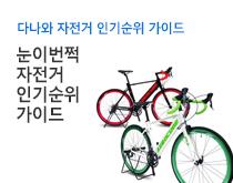 자전거 인기 순위