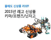 2015년 레고 신상품 출시