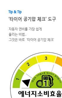 타이어 공기압 체크