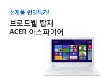 ACER 노트북 런칭 특가!