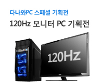 120hz 모니터PC 기획전