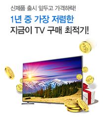 TV 가격하락! 지금이 구매최적기