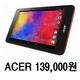 가성비 최강 태블릿!