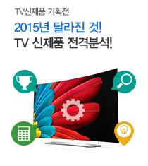 2015 TV 신제품 출시