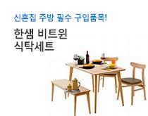 한샘 하우위즈 비트윈 식탁세트 4인용 시나몬 (벤치+의자2개)