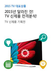 2015년 신상 TV