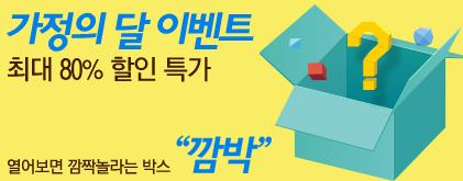 광클,깜박 럭키백 특가 이벤트