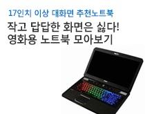 영화용 노트북 추천