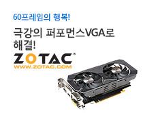 다나와 게이밍 프로모션 - GTA V VGA