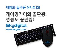 다나와 게이밍 프로모션 - GTA V 키보드마우스