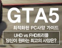 GTA5 4Kvs트리플