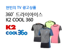 K2 COOL 360