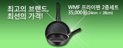 WMF 프라이팬 2종 35,000원