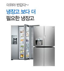 정수기냉장고