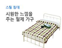 스틸 침대