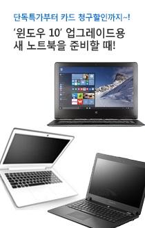 윈도우10용 특가노트북