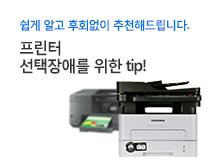프린터 선택장애를 위한 TIP