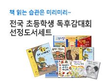 전국초등학생 독후감대회 선정도서