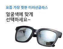 선글라스구매가이드