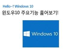 윈도우10 특집기사