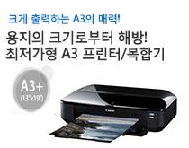 A3 프린터복합기