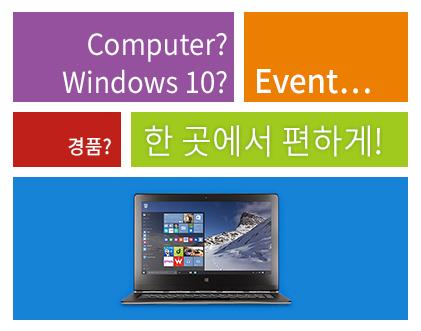 Windows10 프로모션 바로가기