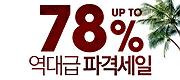컨버스 본사정품 78%