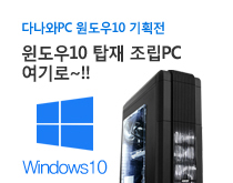 윈도우10 PC 기획전