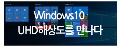 윈도우 10, UHD 해상도에서 HiDPI 살펴보기