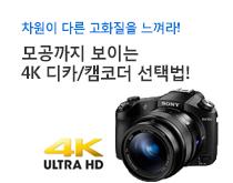 4K 인포그래픽