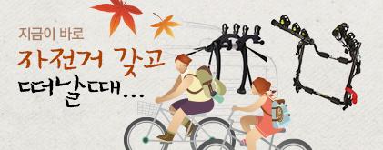 자전거 갖고 떠나볼까나~~