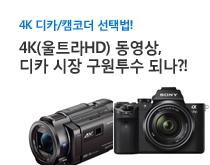 4K 구매가이드