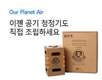 Our Planet Air, 합리적인 가격의 DIY 공기청정기