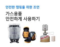 안전한 가스용품 사용을 위한 조언