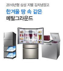 지펠김치냉장고