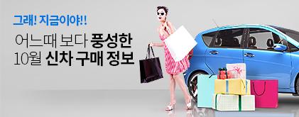국산 5개사, 10월 자동차 구매 혜택 발표