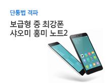 샤오미 스마트폰