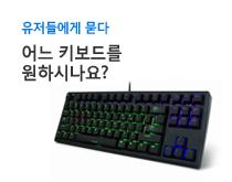 당신은 어느 키보드를 원하나요?
