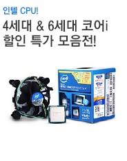 [인텔 CPU 특가]