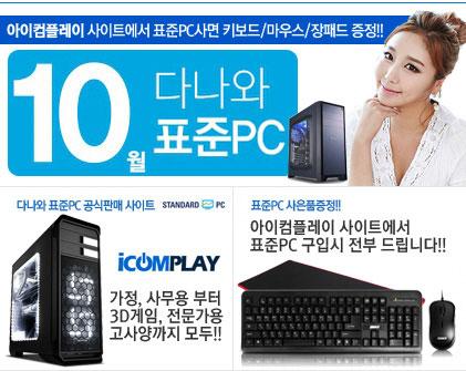 판매처 - 아이컴플레이