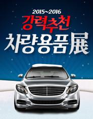 차량용 겨울용품 강력추천
