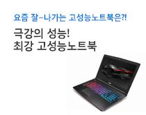 요즘 잘나가는 노트북은?