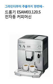 드롱기 커피머신 ESAM03.120.S