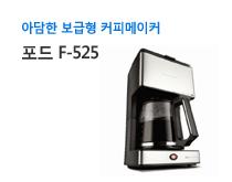 포드 커피메이커 F-525 대용량 커피포트