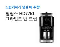 필립스 Grind and Brew HD7761 커피메이커